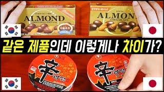 신라면과 아몬드 초코볼! 한국, 일본 제품을 비교해보니…