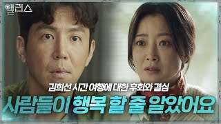 """I was wrong"" Kim Hee-sun, regrets and determination for time travel"