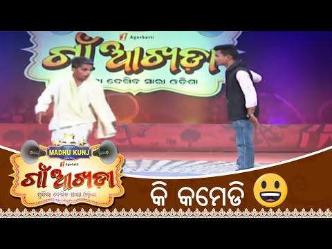 Gaon Akhada | Madhusudan & Pradeep  | Comedy Performance | Papu Pom Pom | Tarang TV