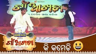 Gaon Akhada   Madhusudan & Pradeep    Comedy Performance   Papu Pom Pom   Tarang TV