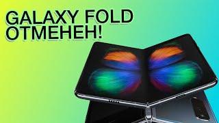 Samsung отменил GALAXY FOLD! iPhone 2019 уже готов и другие новости