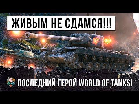 ПОСЛЕДНИЙ ГЕРОЙ WORLD OF TANKS! ЖИВЫМ НЕ СДАЕТСЯ, ЛУЧШИЙ БОЙ НА Т29!