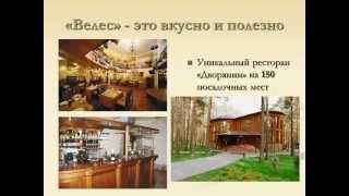 Гостиница База Отдыха Велес Владимир