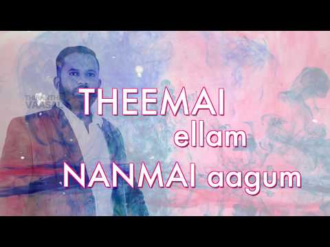 new christian songs| Paraloga Dhevanai Aarathipom | Thirantha Vaasal | Pastor. Chandru