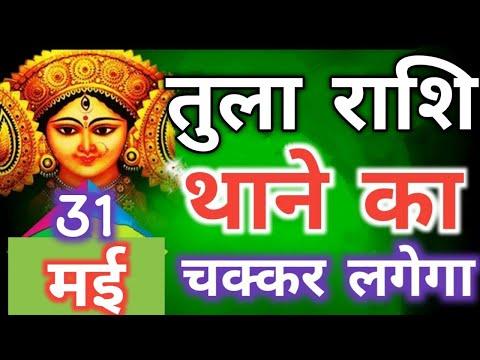 तुला राशि 17 मई   Aaj Ka Tula Rashifal   Tula Rashi 17 may 2021