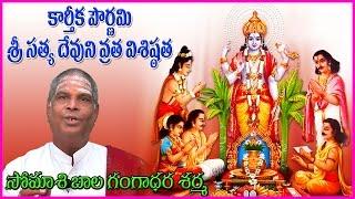 Karthika Masam - సత్య దేవుని  వ్రతం - Importance Of Satyanarayana Vratham - Telugu Devotional Speech