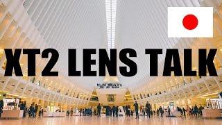 [日本語版] FUJIFILM XT2 ニューヨーク撮影で使ったレンズについて ''レンズトーク''