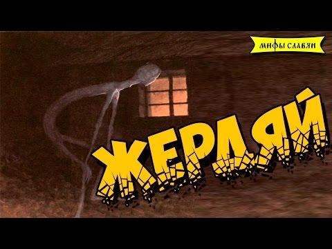 Славянская мифология: Жердяй