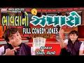 Gujarati Jokes 2017 | Bhavla No Zapato Full | Gujarati Comedy | Bhavesh Mistri Jokes video