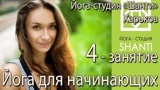 Йога для начинающих четвертое занятие. Йога в Харькове(Йога в Харькове Йога студия Shanti Это видео доступно по следующему адресу:https://youtu.be/R5Ll5s9a248 Сегодня четвёртое..., 2015-09-02T11:02:22.000Z)