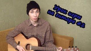 Дурацкий урок игры на гитаре для начинающих #2
