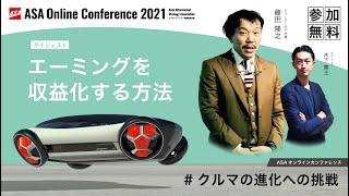 外部転用・転載禁止|ADAS機能調整を牽引する藤田氏の見据えるエーミングの可能性とは。|ASAオンラインカンファレンス