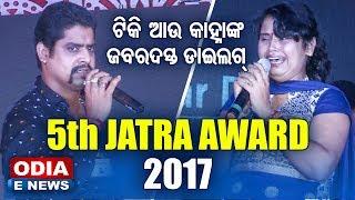 Gambar cover 5th ODISHA JATRA AWARD 2017 | ODIA E NEWS