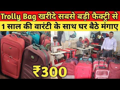 Trolly Bag खरीदे फैक्ट्री से घर बैठे | Trolly Bag Wholesale Market Delhi | Bag Manufacturer Delhi |