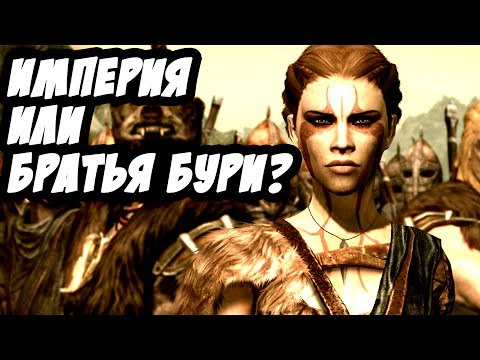СКАЙРИМ ДЛЯ ИМПЕРИИ? -  The Elder Scrolls V: Skyrim Special Edition