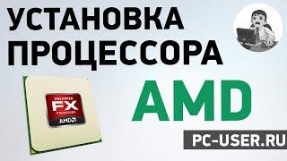 Установка процесора AMD на материнську плату. Детальна інструкція