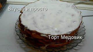 Вкусно и просто:  Торт Медовик со сметанным кремом. Пошаговый рецепт с фото и видео.(Рецепт приготовления торта Медовик со сметанным кремом. Ингредиенты для коржей 3 яйца, 1 ст. сахара, 1 ст.л...., 2015-03-11T08:16:33.000Z)