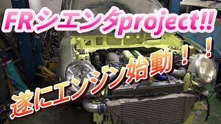 SR20搭載シエンタ制作日記㉓