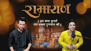हम कथा सुनाते राम सकल गुणधाम की | Kumar Sharma Cover | रामायण (Ramayan) | Lav Kush लव कुश