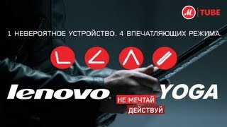 ���������-������� Lenovo Yoga