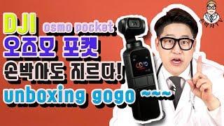 DJI 오즈모 포켓 & 확장키트 언박싱 리뷰!개…