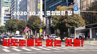 2020.10.26,중앙법원 앞 좌파들