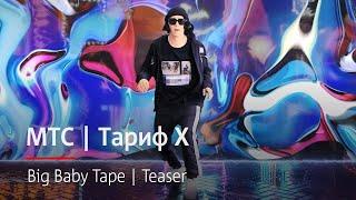 МТС Тариф Х Big Baby Tape Teaser
