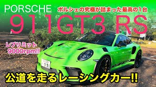 PORSCHE 911GT3 RS 公道を走るレーシングカー!! ポルシェのレーシングテクノロジーが凝縮された究極の1台です♫ E-CarLife with 五味やすたか