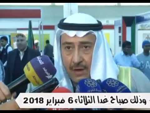 الشيخ فيصل الحمود يرعي معرض الاستقلال57 الوطني 🇰🇼