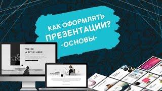 Как сделать ПРЕЗЕНТАЦИЮ | оформление презентации | KinoGenesis
