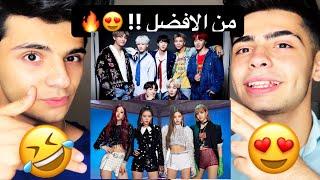 ردة فعلنا على مغنيين k-pop أي فرقة بتتوقعوا اخترنا   مين أحلى البنات أو الشباب ! جبنا أم العيد ههههه
