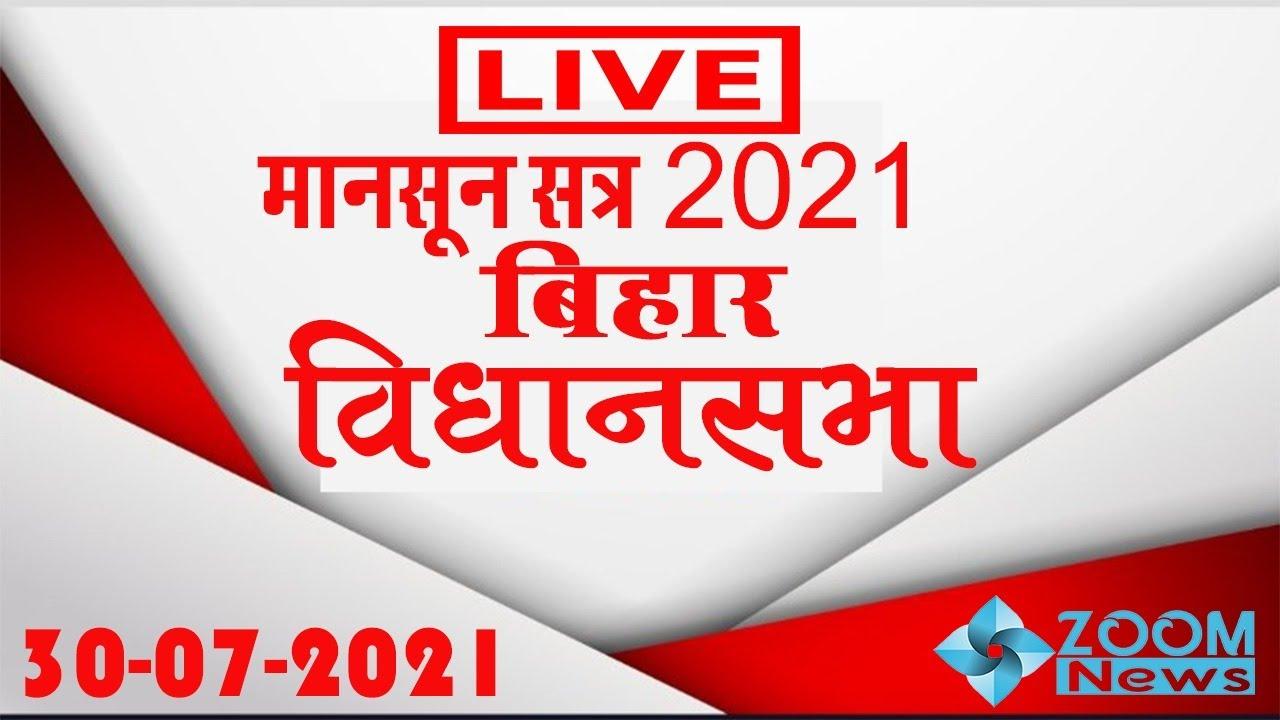 LIVE : देखिए  Bihar Vidhan Sabha मॉनसून सत्र Live 30 July 2021