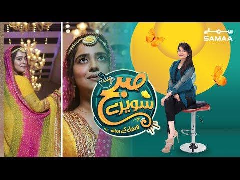 Newlywed Sara Razi Exclusive | Subh Saverey Samaa Kay Saath | Sanam Baloch | 13 April 2019