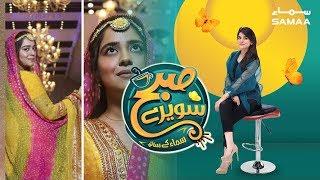 Newlywed Sara Razi Exclusive   Subh Saverey Samaa Kay Saath   Sanam Baloch   13 April 2019