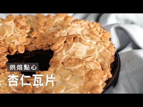 【小烤箱】零失敗的餅乾輕鬆做!薄脆口感、香氣十足的杏仁瓦片酥