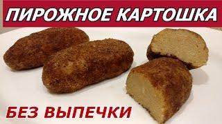 Пирожное Картошка без выпечки из печенья и сгущенки