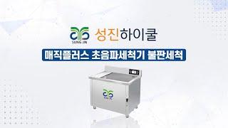 성진하이쿨 매직플러스 업소용 초음파식기세척기 불판세척