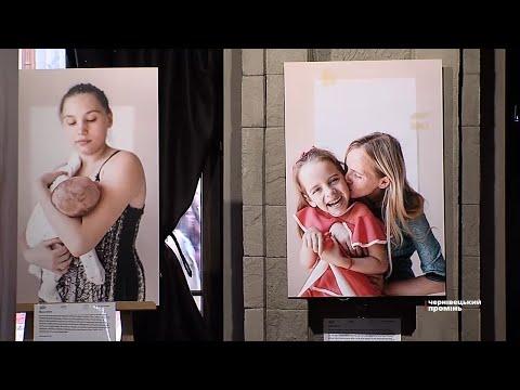Чернівецький Промінь: «З чистого листа»: у Чернівцях відкрили фотовиставку, яка привертає увагу до соціального сирітства