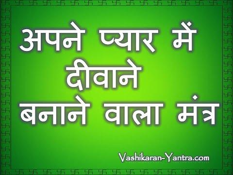 Powerful Vashikaran Mantra For Boyfriend That Work Fast