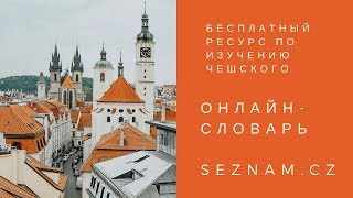 Бесплатный онлайн-словарь чешского языка seznam.cz