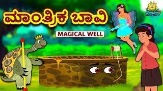 Kannada Moral Stories for Kids - ಮಾಂತ್ರಿಕ ಬಾವಿ | Magical Well | Kannada Fairy Tales | Koo Koo TV