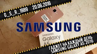 полезный обзор Samsung Galaxy A5 2016