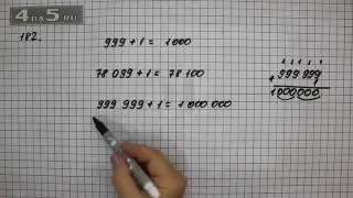 Упражнение 182. Математика 5 класс Виленкин Н.Я.