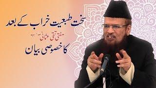 Maulana Taqi Usmani | Latest Bayan | Zaitoon Tv