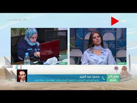 مداخلة من محمد عبد العزيز عضو المجلس القومي لحقوق الإنسان وحديث عن كواليس حملة تمرد  - نشر قبل 7 ساعة
