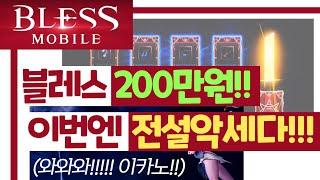 [난닝구] 블레스 모바일 『200만원 전설악세뽑기』 |…