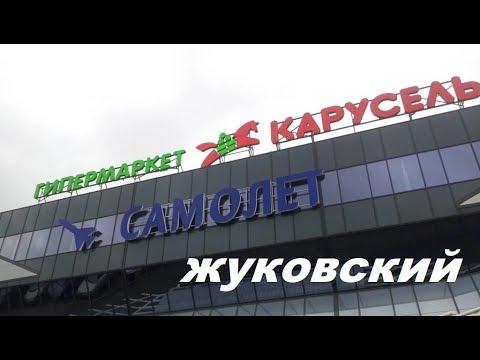 """Гипермаркет """"Карусель"""", Жуковский, 24.03.2018г."""
