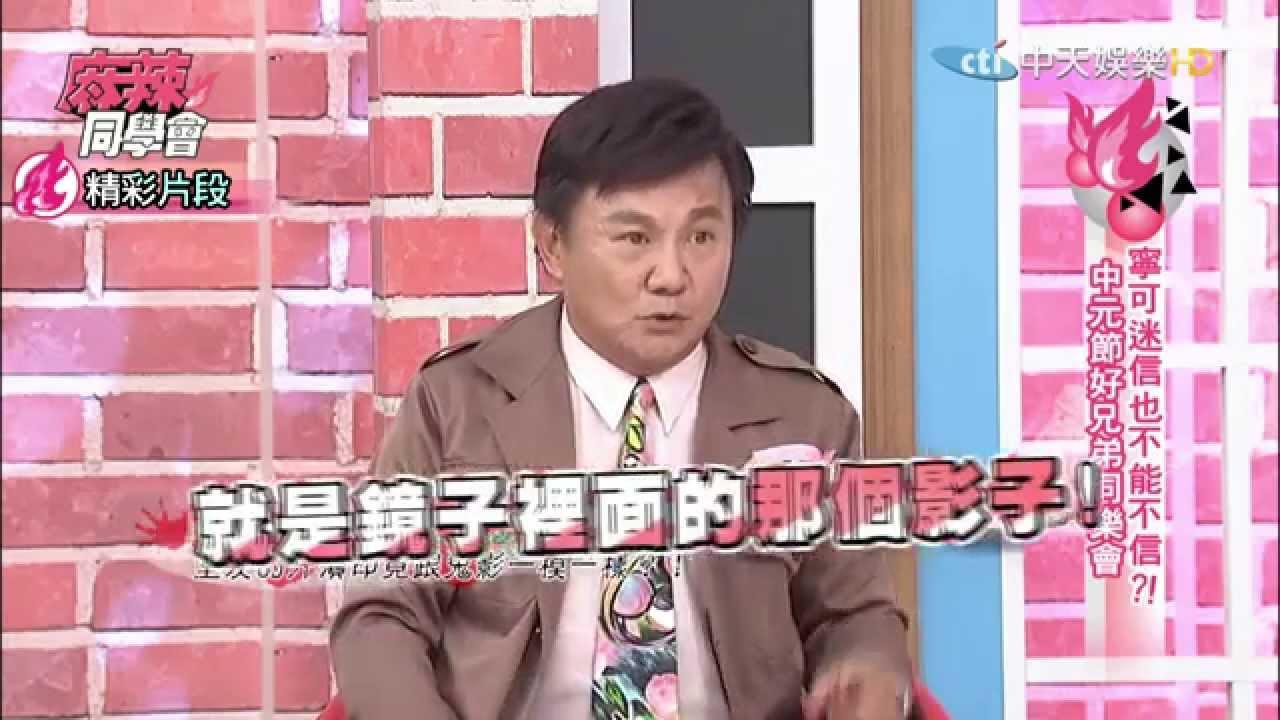 麻辣同學會精華》鬼旅館 鏡子裡的人是誰?! - YouTube