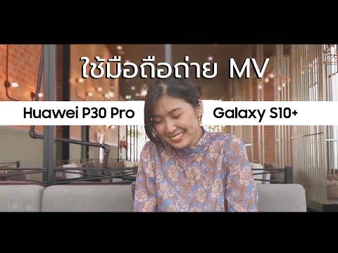 ถ่าย MV โดย Huawei P30 Pro และ Galaxy S10   | ดรอยด์แซนส์ - วันที่ 29 May 2019
