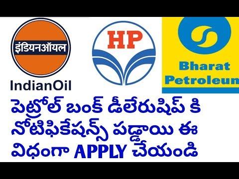 How to apply petrol bunk dealership in telugu